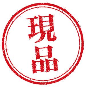 ビジネス用円形スタンプ イラスト/ 現品のイラスト素材 [FYI04731246]