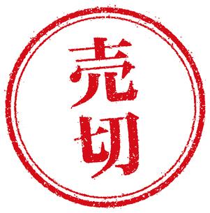 ビジネス用円形スタンプ イラスト/ 売切・売り切れのイラスト素材 [FYI04731251]