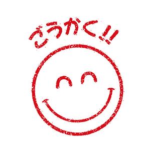 スタンプ風スマイルマーク イラストアイコン (ごうかく!!/合格)のイラスト素材 [FYI04732882]