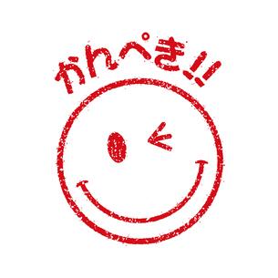スタンプ風スマイルマーク イラストアイコン (かんぺき!!/ 完璧)のイラスト素材 [FYI04732883]