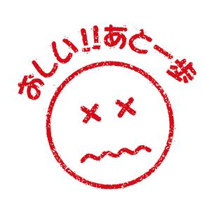スタンプ風スマイルマーク イラストアイコン (おしい!!あと一歩)のイラスト素材 [FYI04732889]