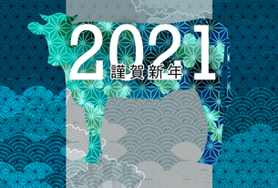 2021年賀状のイラスト素材 [FYI04740410]