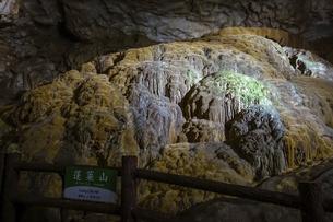秋芳洞(蓬莱山)の写真素材 [FYI04744967]