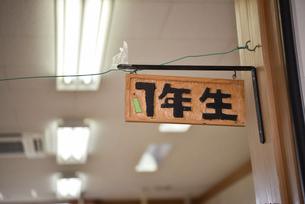 入学式の写真素材 [FYI04747764]