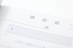領収証の写真素材 [FYI04749832]