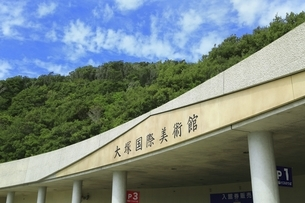 大塚国際美術館の写真素材 [FYI04762011]
