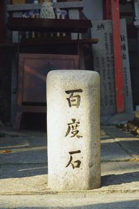 阿倍野王子神社の百度石の写真素材 [FYI04765299]