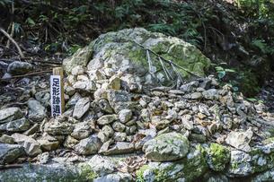天の岩戸参道に見る足形跡遺跡の写真素材 [FYI04766977]