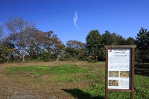 亀ヶ岡石器時代遺跡 台地北側の土坑墓群の写真素材 [FYI04770841]