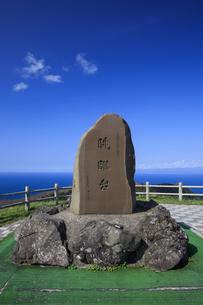 眺瞰台と北海道の写真素材 [FYI04770887]