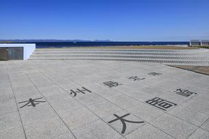 本州最北端 大間崎の写真素材 [FYI04770907]