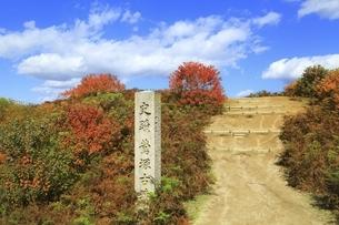 秋の若草山と鶯塚古墳の写真素材 [FYI04772578]