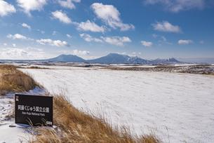 やまなみハイウェイより阿蘇五岳を望むの写真素材 [FYI04773609]