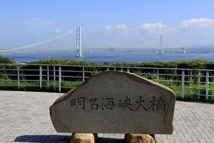 淡路サービスエリアから明石海峡大橋の写真素材 [FYI04781513]