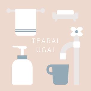 手洗いうがいのイラスト素材 [FYI04782572]