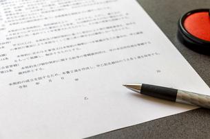 契約書の署名欄の写真素材 [FYI04784237]