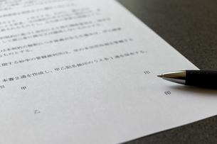 契約書の署名欄の写真素材 [FYI04784261]