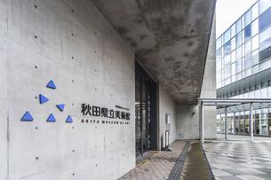 秋田県立美術館入り口風景の写真素材 [FYI04784306]