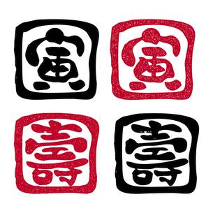 日本の漢字 寅 寿 スタンプ風イラスト セットのイラスト素材 [FYI04791779]