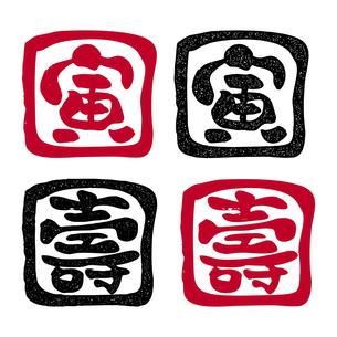 日本の漢字 寅 寿 スタンプ風イラスト セットのイラスト素材 [FYI04791780]