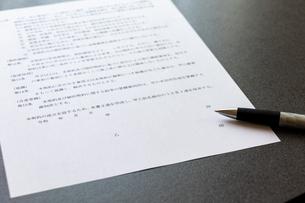 契約書とペンの写真素材 [FYI04794678]