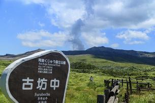 阿蘇山(カルデラ) 最高に美しい晴天空を背景に阿蘇山噴火風景 2020年(夏)の写真素材 [FYI04794993]