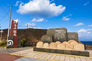 龍飛崎の津軽海峡冬景色歌謡碑の写真素材 [FYI04795813]