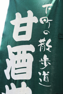 人形町甘酒横丁の幟の写真素材 [FYI04800256]