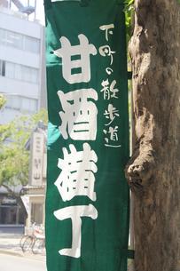 人形町甘酒横丁の幟の写真素材 [FYI04800257]