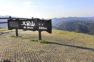 大室山山頂の写真素材 [FYI04801899]