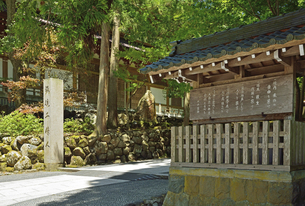 永平寺・正門の写真素材 [FYI04803525]