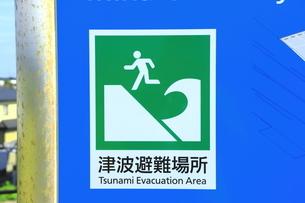 津波避難場所のピクトグラムの写真素材 [FYI04809785]