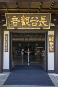 観音造立1300年を迎えた長谷寺の観音堂の写真素材 [FYI04811316]