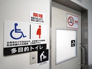 多目的トイレの写真素材 [FYI04811785]
