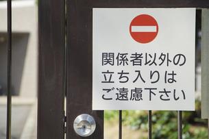 立入禁止の看板の写真素材 [FYI04812220]