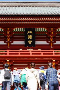 鶴岡八幡宮本宮と参拝客の写真素材 [FYI04813624]