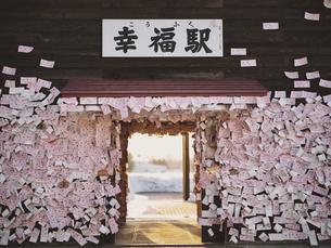 幸福駅の写真素材 [FYI04813838]