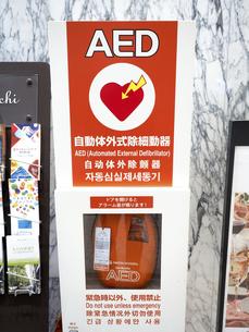 公共スペースに設置されたAED機器 の写真素材 [FYI04815238]