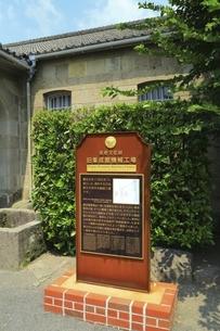 尚古集成館 鹿児島の写真素材 [FYI04815573]