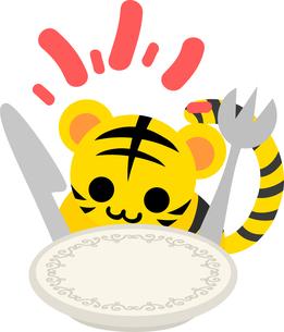 フォークとナイフを持ってお料理を楽しみにしている可愛い虎ちゃんのイラストのイラスト素材 [FYI04824621]