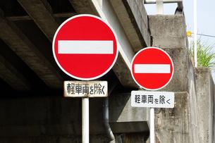 交通標識の写真素材 [FYI04828680]