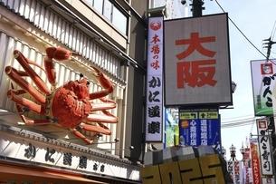 大阪ミナミ 道頓堀の写真素材 [FYI04832682]
