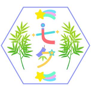七夕祭りの装飾枠のイラスト【七夕のロゴ】のイラスト素材 [FYI04837969]