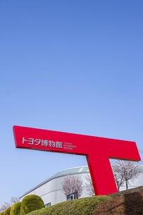 青空にトヨタ博物館名板を見上げるの写真素材 [FYI04840354]