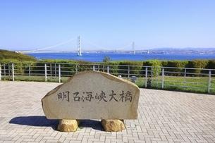 淡路島より明石海峡大橋を望むの写真素材 [FYI04851090]