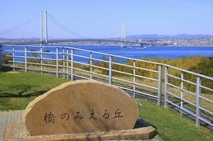 明石海峡大橋と神戸市街の写真素材 [FYI04851135]