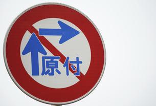 原付の二段階右折の交通標識の写真素材 [FYI04863773]