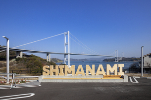 来島海峡大橋のモニュメント(しまなみ海道)の写真素材 [FYI04870455]