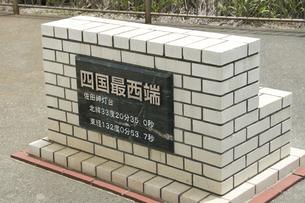 佐田岬灯台 四国最西端モニュメントの写真素材 [FYI04870887]