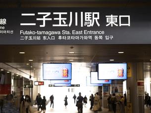 二子玉川駅 東京都の写真素材 [FYI04871122]